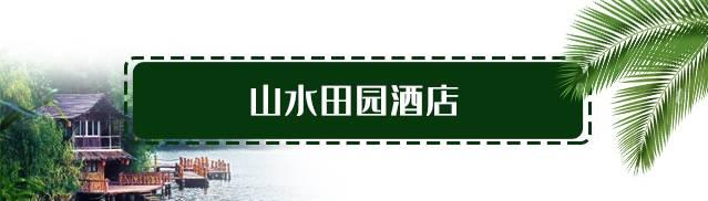 【观澜山水田园·酒店】国庆可用!559元抢998元『观澜山水田园酒店』双人游套票!吃喝玩乐一价全包!