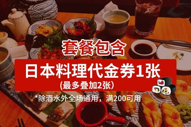 【福田下沙·美食】9.9元=100元『胧月日本料理』代金券1张!正宗日本料理道,约定你!