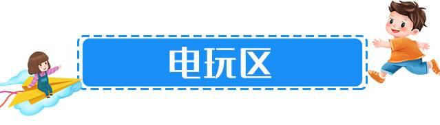 【南山茶光·亲子】新店开业钜惠!49.9元抢113元『爱子洋家庭娱乐中心』1大1小亲子套餐!集游乐、运动、趣味于一体的亲子乐园!