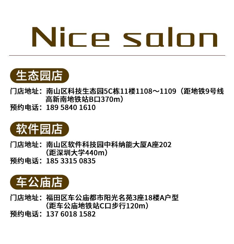 【南山生态园/软件园/福田车公庙·美发】3店通用!168元抢1488元『Nice Salon』美发套餐!地铁直达!