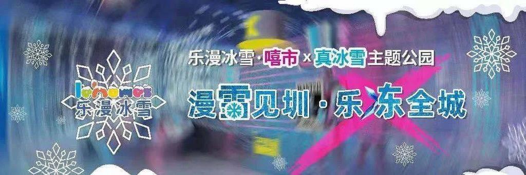 【宝安·大仟里】6600㎡大冰雪主题乐园!99元享228元『乐漫冰雪王国』双人套餐!免费提供雪服、鞋套,寒假春节通用!