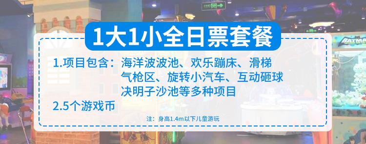 【宝安京基百纳·亲子】1300㎡遛娃圣地!29.9元抢60元『金贝儿儿童乐园』1大1小亲子全日票