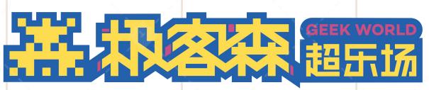 【深圳·电玩】29.9元抢90元『极客森』60枚游戏币套餐!五一周末可玩,深圳3店通用!