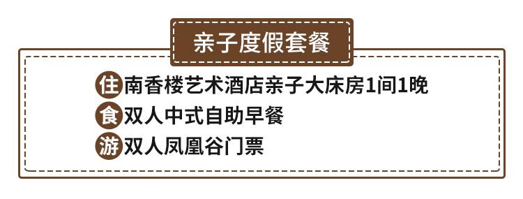 【龙岗甘坑客家小镇·酒店】春节可用!399元抢668元『南香楼艺术酒店』亲子度假套餐,家庭出游好去处!
