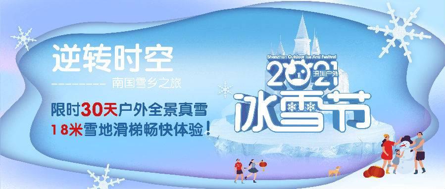 【宝安壹方城·门票】看深圳的第1场真雪!98元抢158元『2021深圳户外冰雪节』单人票!