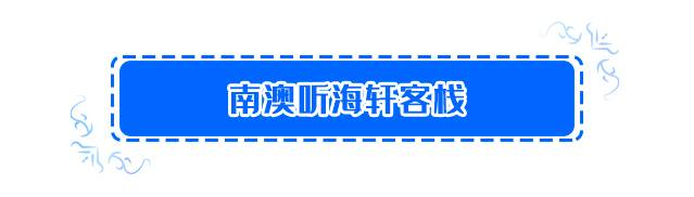 【深圳大鹏·民宿】国庆不加收!499元抢688元『南澳听海轩客栈』度假套餐!游玩点众多就等你来~
