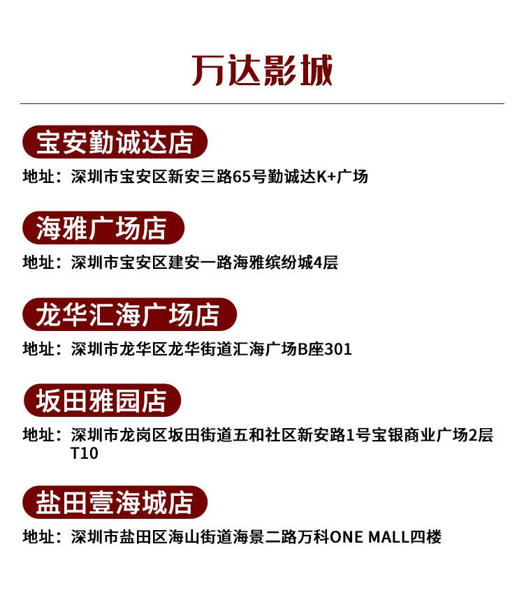 【深圳5店通用·电影票】39.9元抢46元『万达影城』2D/3D影片普通厅电影票1张!