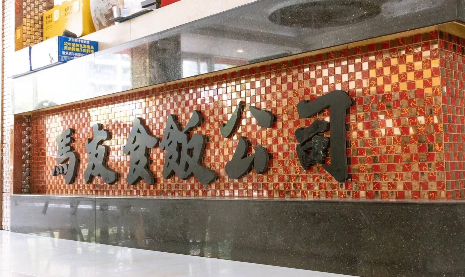 【龙岗布吉·美食】正统广式美味!88元抢272元『马友老廣啫煲•四季火锅』3-4人鸡煲套餐!