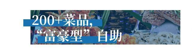 """【福田·自助餐】端午可用!在26层高空吃""""富豪级""""自助!138元起抢『皇庭V酒店·VCafé西餐自助餐厅』1大1小自助餐!地铁直达"""