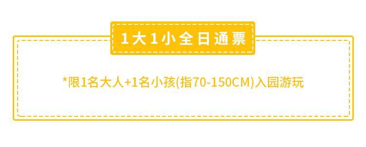 【光明大仟里·亲子】五一可用!108元抢168元『反斗乐园』1大1小亲子票!畅玩1800㎡乐园~
