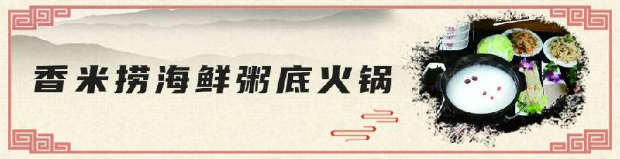 【龙华清湖·美食】地铁直达!3.5折开吃!69.9元抢198元『香米捞海鲜粥底火锅』火锅套餐:锅底3选2(小汤小米粥锅底/香辣锅底/菌汤)+绿盘海鲜盘4盘(鲍鱼/青口等海鲜类和牛肉类)+白盘肉菜盘4盘(鹌鹑蛋/牛筋丸等肉制品和丸类制品)+黄盘4盘(主食/鸭血/青菜类盘等豆制品和蔬菜类)+饮料4选1(小青岛啤酒6瓶/可乐/雪碧/椰汁)+茶位+纸巾+酱料;自选火锅吃到爽~