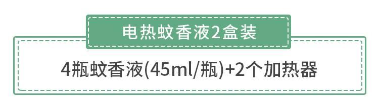 【全国包邮】无烟无异味有效驱蚊!29.9元抢99.6元『七星瓢虫电热蚊香液』2盒装:蚊香液4瓶+加热器2个;每晚使用8小时,4瓶可用4个月!