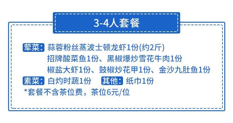 【宝安·美食】2.7折!299元抢1084元『大东海海鲜酒楼』3-4人餐!品质老店,生猛海鲜,新鲜加工~