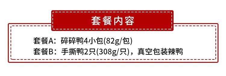 【全国包邮】湖南特产网红零食!『松雅仙都』碎碎鸭/手撕鸭美味上线!麻辣鲜香,佐餐出游追剧必备!