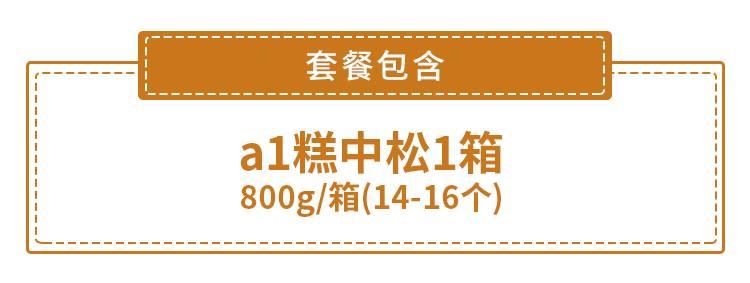【全国包邮】2箱的份量,1箱的价格!38元抢55元『a1-糕中松』1箱800g!
