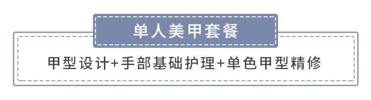 【深圳10店通用·美甲】美丽到细节,指尖都满分精致!29.9元抢398元丽鲨国际美容『单人美甲套餐』,小仙女变美必备!