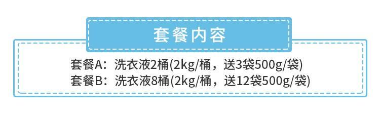 【全国包邮·洗衣液】Morrisdeer香水酵素洗衣液双套餐:29.9元抢89.9元2桶(送3袋)/99元抢179元8桶(送12袋);深层洁净!持久留香!
