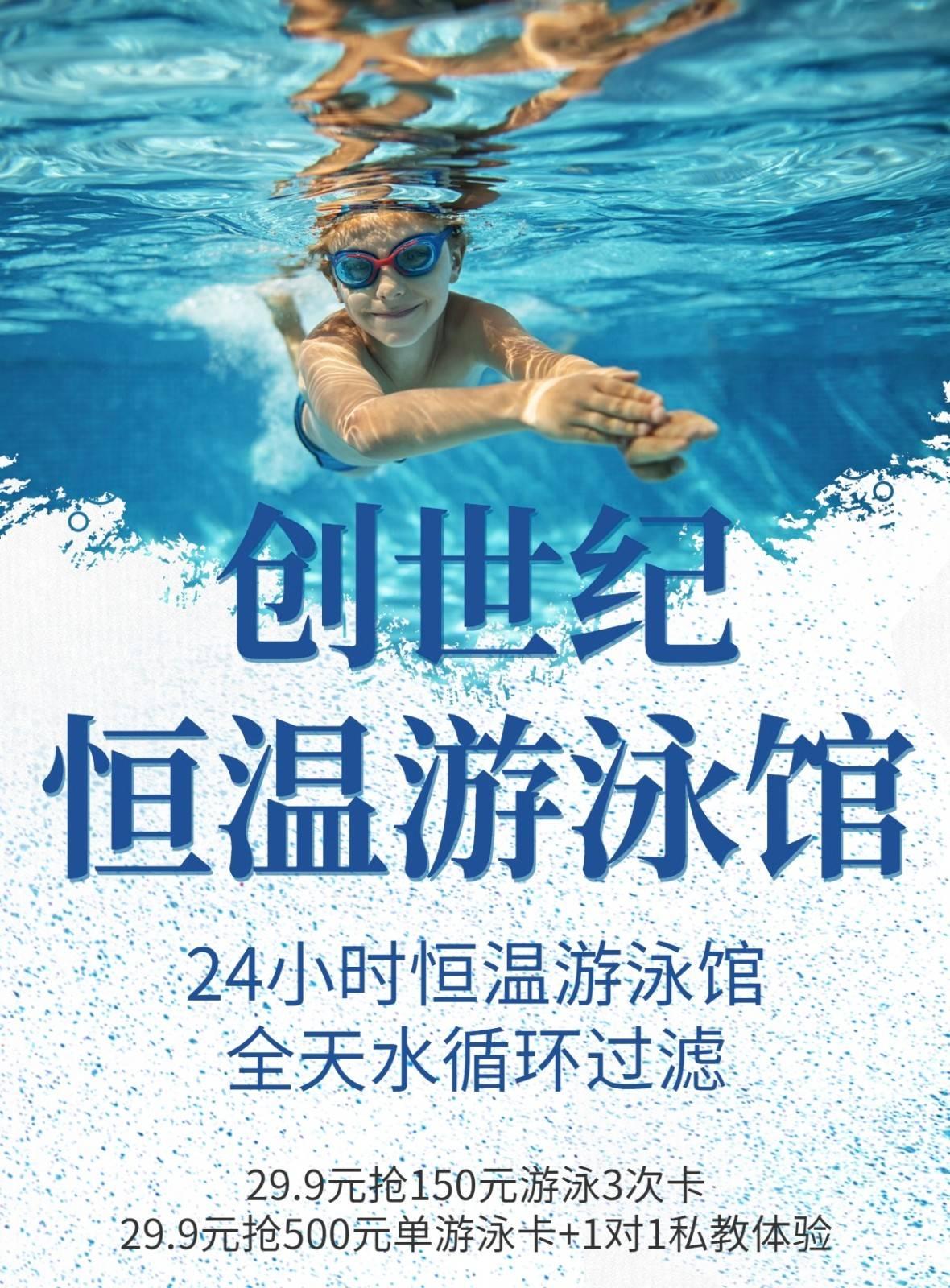 【深圳3店通用·游泳】29.9元抢120元游泳3次卡!24小时恒温游泳馆,全天水循环过滤!