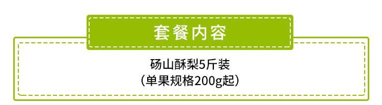 【全国包邮】香甜爆汁,清热润肺!19.9元抢49.9元『砀山酥梨』 5斤装!夏日必备的清爽滋味!