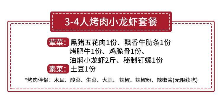 【龙华民治·美食】烤肉+龙虾两手抓!118元抢427元『兄弟烤场』3-4人烤肉小龙虾套餐!