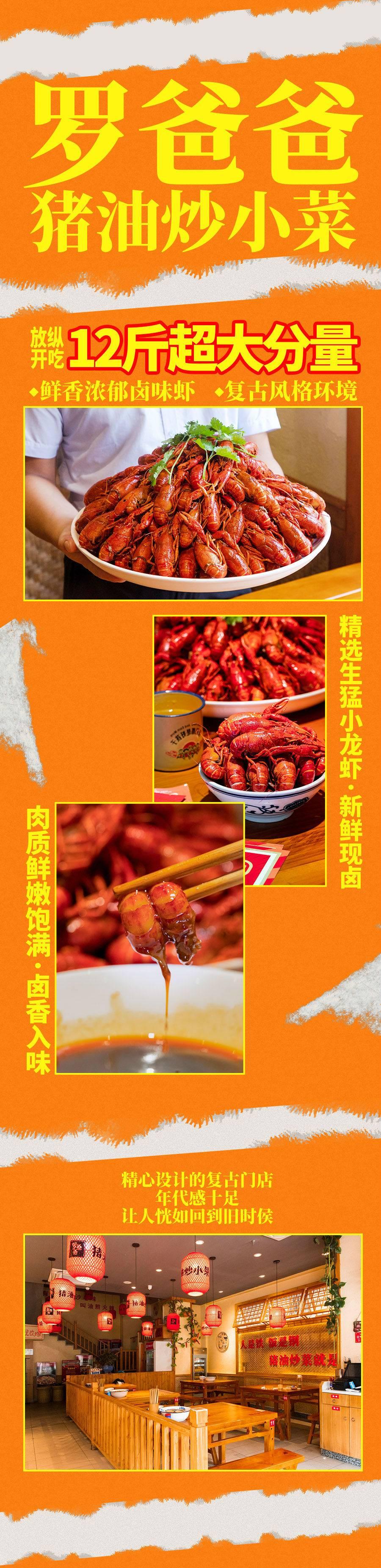 【南山·美食】228元抢888元罗爸爸猪油炒小菜『12斤小龙虾套餐』;超高性价比,尽情吃过瘾!