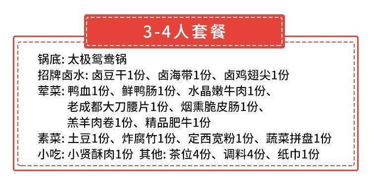 【南山白石洲·美食】现卤现捞,有颜有料!138元抢352元『贤合庄卤味火锅』3-4人套餐!