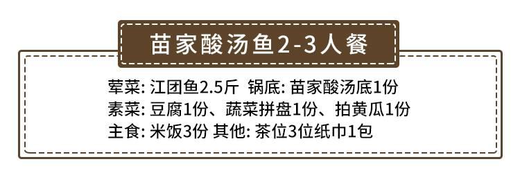 【龙岗坂田·美食】地道贵州风味特色!68元抢307元『黔牛故事』苗家酸汤鱼2-3人餐!味蕾的极致享受!