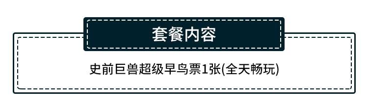 【宝安欢乐港湾·亲子】暑假遛娃必打卡!88元抢158元史前巨兽主题乐园展单人票;海陆空超强生物科普乐园,一票全天畅玩