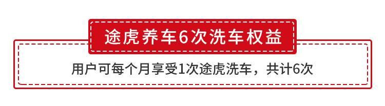 【途虎养车·洗车】限量1000套!99元抢270元途虎养车『6次洗车权益』,覆盖405城市!