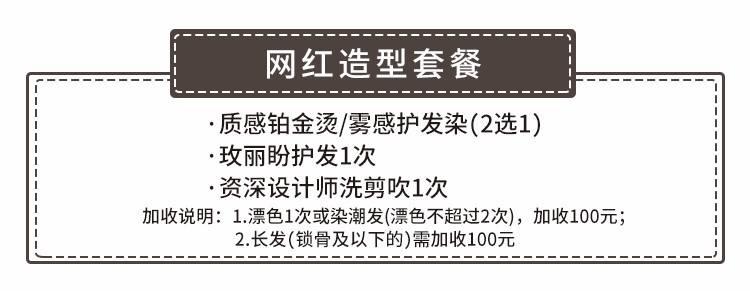【深圳·美发】10年老牌,客人好评不断!178元抢1280元『椰岛造型』发型套餐,深圳7店通用!