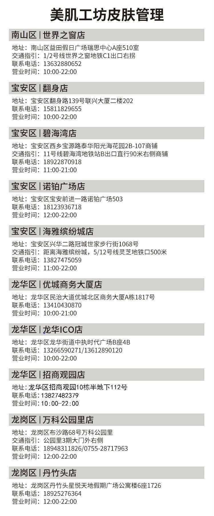 【深圳10店通用·美容】限量100份,售完即涨!58元抢699元『美肌工坊皮肤管理』美容套餐