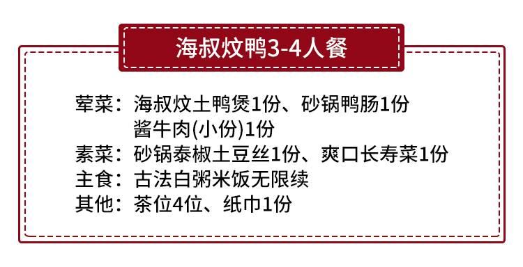 已下架~~【深圳4店通用·美食】凭一煲鸭火遍深圳!88元抢242元『海叔炆鸭』3-4人餐!