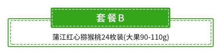 【全国包邮】一口满满的维生素C!26.9元抢49.9元『蒲江红心猕猴桃』12枚装;39.9元=24枚装;均为大果,品相完好,甜到心尖!