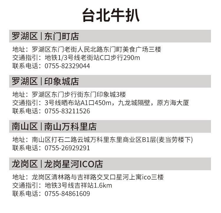 【深圳·自助餐】周末节假日通用!59元抢136元『台北牛扒』1大1小自助餐,深圳4店通用