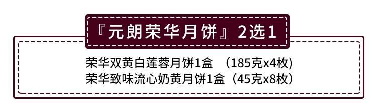 【顺丰包邮·月饼】70年传承!双味选择!188元抢288元『元朗荣华月饼』2选1套餐,送礼自用两相宜~