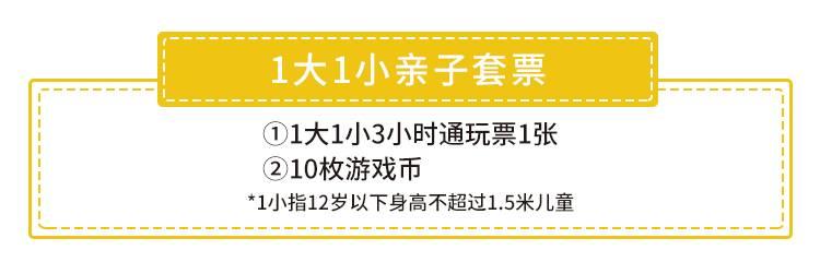 【龙岗天光城·亲子】开业预售!49.9元抢98元小勇士小柴主乐园『1大1小亲子票』:淘气堡3小时通玩票+10枚游戏币;快带孩子来玩耍吧!