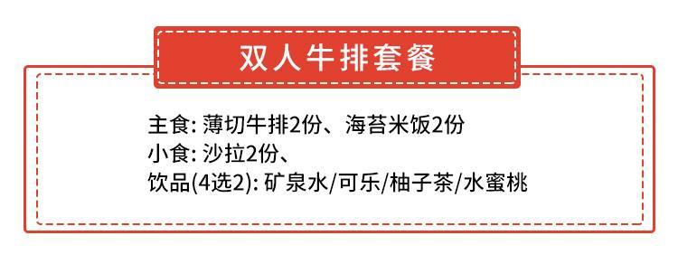 【福田上梅林·美食】79.9元抢225元艾特九牛·雪花牛排馆『双人牛排套餐』;地铁直达!