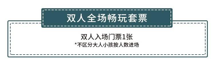 【龙岗万达广场·亲子】开业钜惠,限量1000套!99元抢249元野恩动物乐园『双人畅玩票』;一站式亲子出行的动物主题乐园!