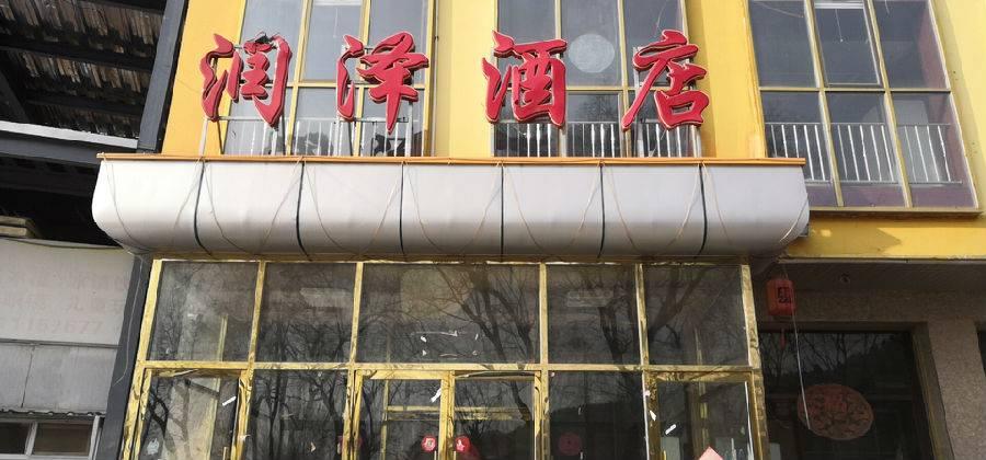 【北京·延庆】润泽酒店标准间/大床间住宿+双人早餐+双人份火锅。冬日里的一锅暖暖的火锅最是慰藉人心,热热腾腾围炉而坐,给寒冷的冬天带来了无比的温暖。