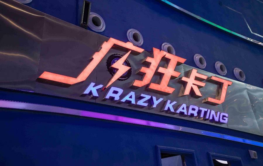 【花都·融创】【双十一特惠】广州花都融创体育世界-疯狂卡丁车平日单项门票