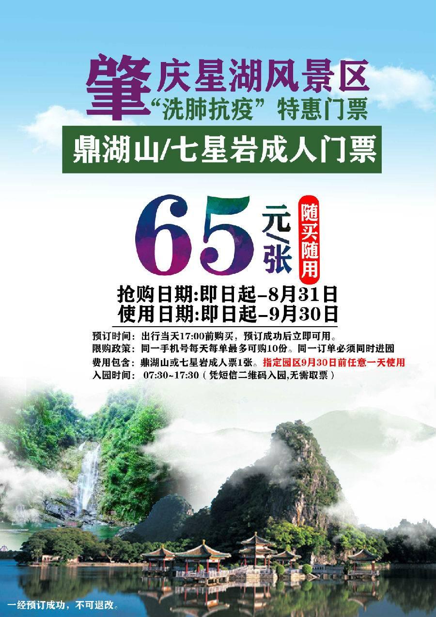 肇庆七星岩门票成人票(有效期至0930)
