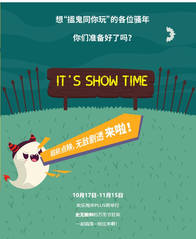 【佛山·顺德】【电子票】顺德华侨城欢乐海岸PLUS-万圣节音乐节票+万圣尖叫畅玩票套票(指定日期下单)