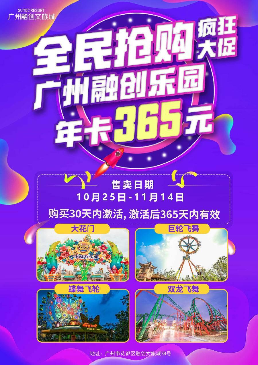 【广州·花都】【双十一预售】广州融创乐园疯玩年卡