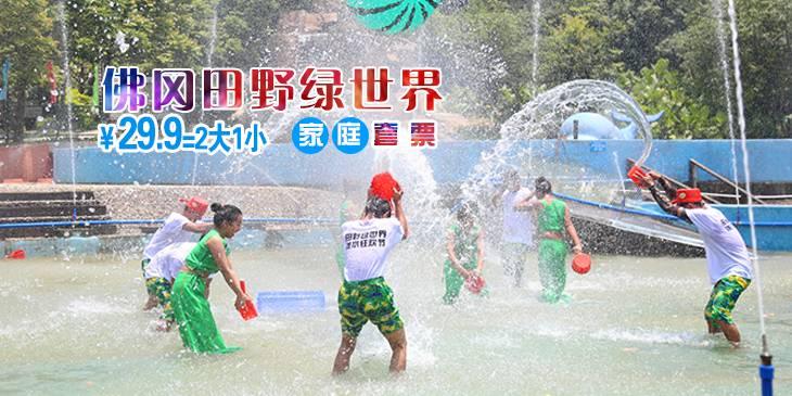 【广东清远】周末泼水去~佛冈田野绿世界2大1小=¥29.9!摩天轮~动物表演~动感电影~机动游戏辣么好玩,现在就去看看!