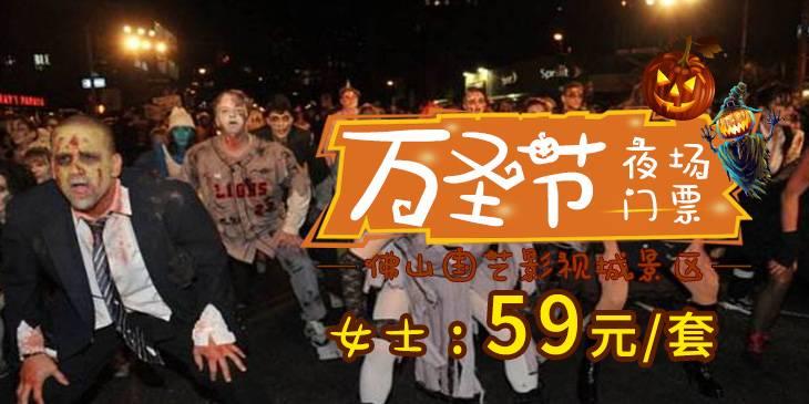 【广东佛山】今年万圣节,女士只需要59元就可以到国艺影视城狂欢,群尸玩过界,全场无尿点,有胆你就来!
