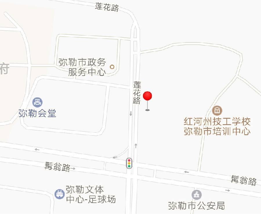 地址:云南省红河州弥勒市莲花路中段