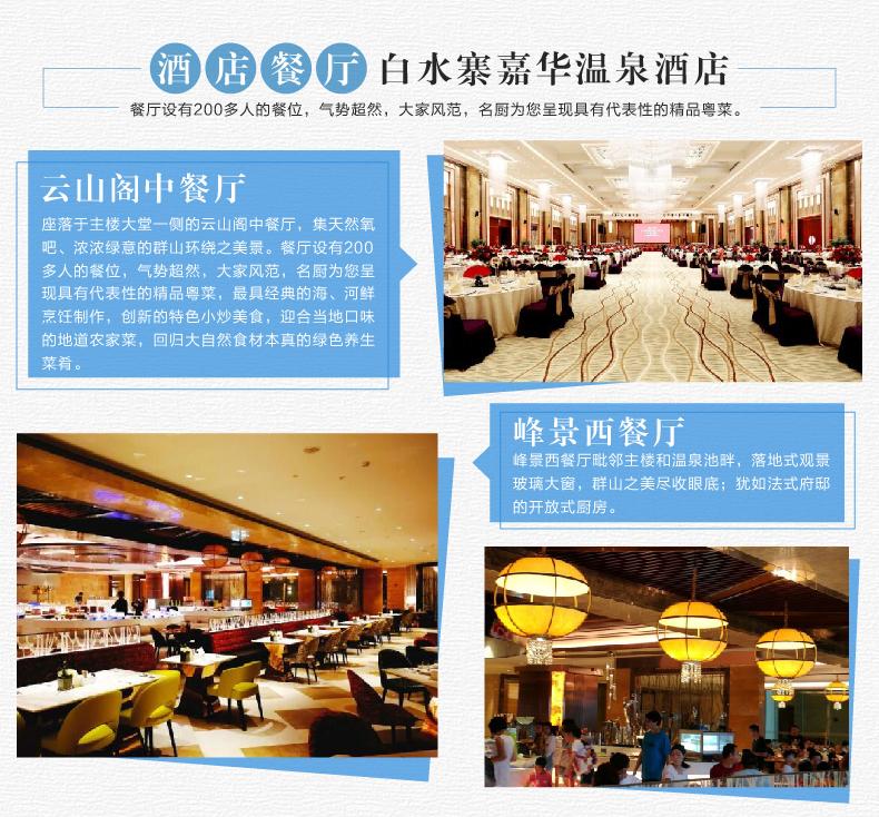 【广州】【3周年庆5月16日专场特惠活动】广州白水寨嘉华温泉酒店,仅售666起含双人自助早餐