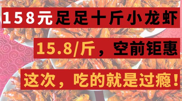 【广东·佛山】【禅城张槎.粤赣情小龙虾】¥39.9抢3斤小龙虾,这个夏天一起吃龙虾喝啤酒!