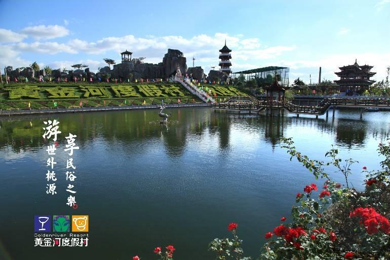 黄金河度假村先后被评为山东省烟台市科普教育基地和蓬莱市双拥教育