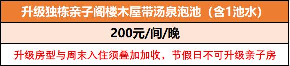 【已营业】【英德】299元=2大1小徐家庄独栋木屋+早餐+花海景区门票+游船~自驾周边游好去处